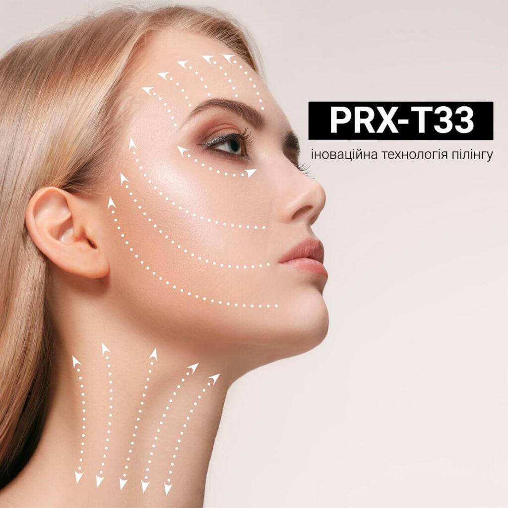 PRX-T33 - іноваційний пілінг