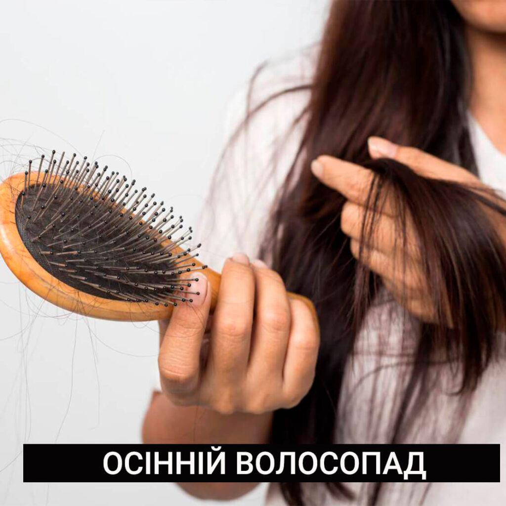Зупини осінній волосопад!
