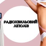 Вакуумно-ротаційний масаж з RF-ліфтингом та ліполізом