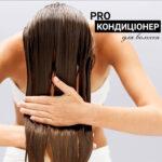 PRO Кондиціонер для волосся