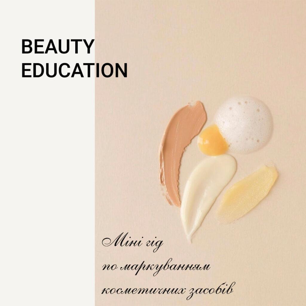 МІНІ ГІД. Маркування на упаковках з косметичними засобами
